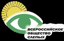 Курганская областная организация Общероссийской общественной организации инвалидов «Всероссийское ордена Трудового Красного Знамени общество слепых»